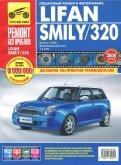 Lifan Smily/320 выпуск с 2008 года. Руководство по эксплуатации, техническому обслуживанию и ремонту