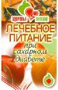 Дубровская Светлана Валерьевна Лечебное питание при сахарном диабете