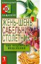 Жень-шень, сабельник, столетник. 100 рецептов исцеления цветы жень шень