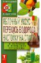 Яблочный уксус, перекись водорода, настойки на спирту в лечении и очищении организма