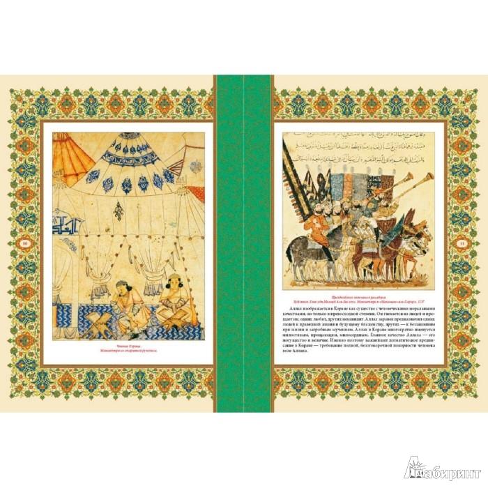 Иллюстрация 1 из 3 для Ислам. Культура, история, вера - Э. Авайылдаев   Лабиринт - книги. Источник: Лабиринт