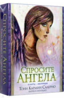 Спросите Ангела (42 карты) айнден р спросите у медиума ответы на ваши часто задаваемые вопросы о духовной жизни