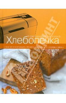 Хлебопечка хлебопечка