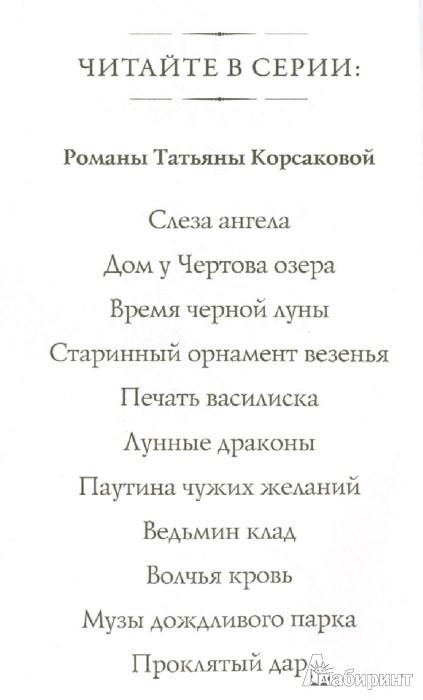 Иллюстрация 1 из 6 для Старинный орнамент везенья - Татьяна Корсакова | Лабиринт - книги. Источник: Лабиринт