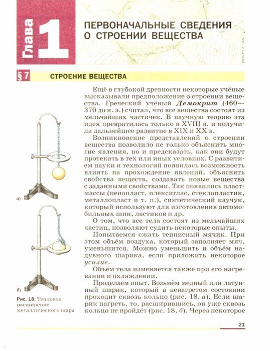 Иллюстрация 1 из 33 для Физика. 7 класс. Учебник. Вертикаль. ФГОС - Александр Перышкин | Лабиринт - книги. Источник: Лабиринт