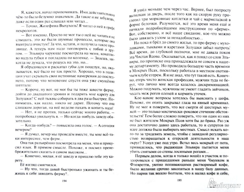 Иллюстрация 1 из 10 для Все арестованы! - Белянин, Черная | Лабиринт - книги. Источник: Лабиринт