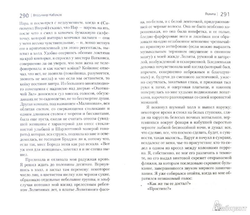 Иллюстрация 1 из 22 для Волшебник. Лолита - Владимир Набоков | Лабиринт - книги. Источник: Лабиринт