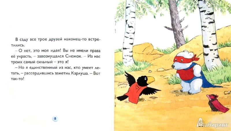 Иллюстрация 1 из 15 для Снежок - супергерой - Белар, Стеэр | Лабиринт - книги. Источник: Лабиринт