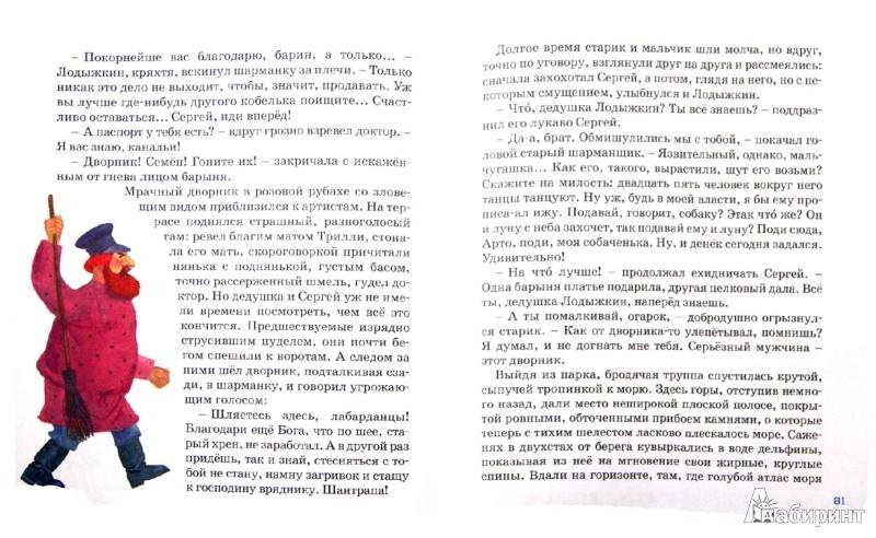 Иллюстрация 1 из 34 для Белый пудель - Александр Куприн | Лабиринт - книги. Источник: Лабиринт