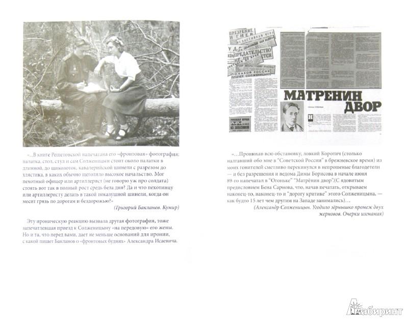 Иллюстрация 1 из 10 для Феномен Солженицына - Бенедикт Сарнов | Лабиринт - книги. Источник: Лабиринт