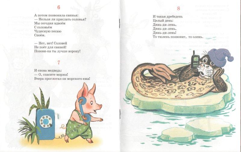 Иллюстрация 1 из 14 для Телефон : сказка - Корней Чуковский   Лабиринт - книги. Источник: Лабиринт