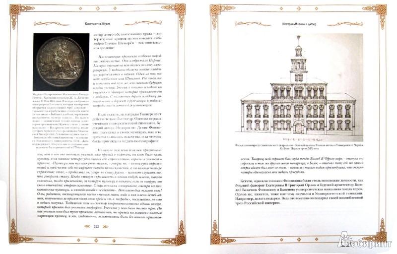 Иллюстрация 1 из 2 для История Москвы в датах - Константин Жуков | Лабиринт - книги. Источник: Лабиринт