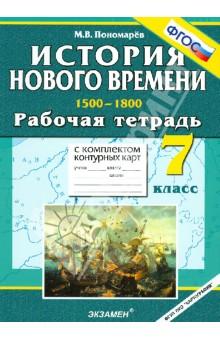История Нового времени: (1500-1800). 7 класс. Рабочая тетрадь с комплектом контурных карт. ФГОС