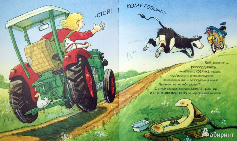 Иллюстрация 1 из 39 для Лизелотта. Охота на почтальона - Александр Штеффенсмайер | Лабиринт - книги. Источник: Лабиринт