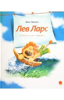 Лев Ларс роман плейди леди солнце серия золотой лев