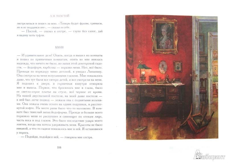 Иллюстрация 1 из 13 для Крейцерова соната - Лев Толстой   Лабиринт - книги. Источник: Лабиринт