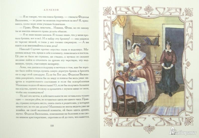 Иллюстрация 1 из 16 для Дом с мезонином - Антон Чехов | Лабиринт - книги. Источник: Лабиринт