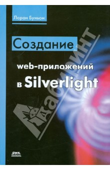 Создание web-приложений в Silverlight web design interactive