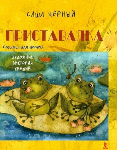 Иллюстрация 1 из 27 для Приставалка - Саша Черный | Лабиринт - книги. Источник: Лабиринт