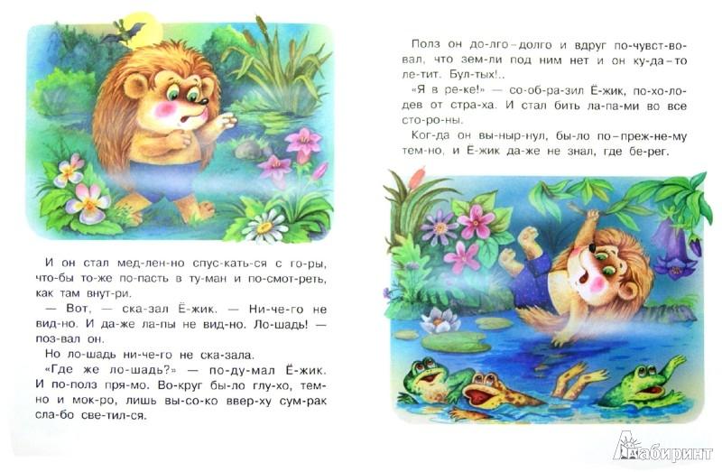 Иллюстрация 1 из 5 для Читаем по слогам. Ежик в тумане - Сергей Козлов | Лабиринт - книги. Источник: Лабиринт