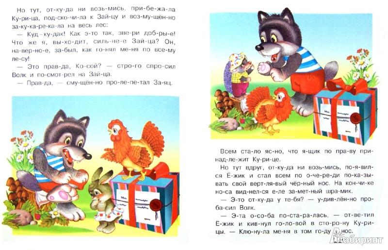Иллюстрация 1 из 8 для Подарок для самого слабого - Виталий Злотников   Лабиринт - книги. Источник: Лабиринт