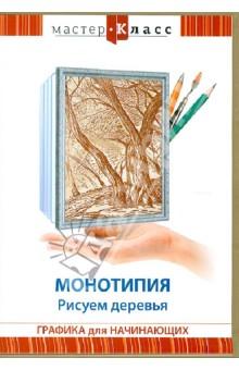 Монотипия. Рисуем деревья (DVD)