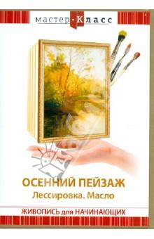 Осенний пейзаж. Лассировка. Масло (DVD)