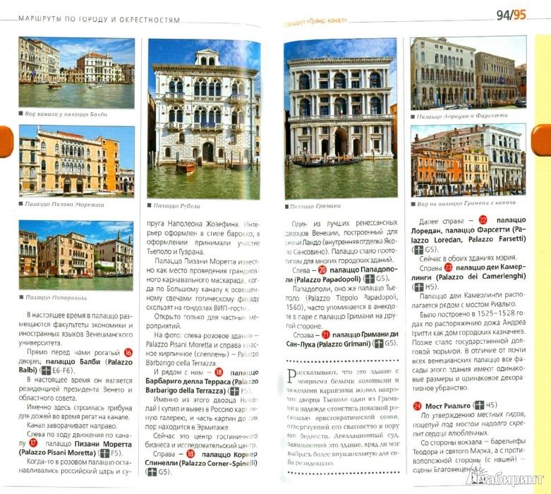 Иллюстрация 1 из 10 для Венеция: путеводитель + карта - Игорь Тимофеев | Лабиринт - книги. Источник: Лабиринт