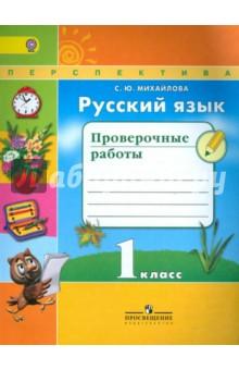 Русский язык. 1 класс. Проверочные работы. ФГОС  михайлова с русский язык 4 класс проверочные работы