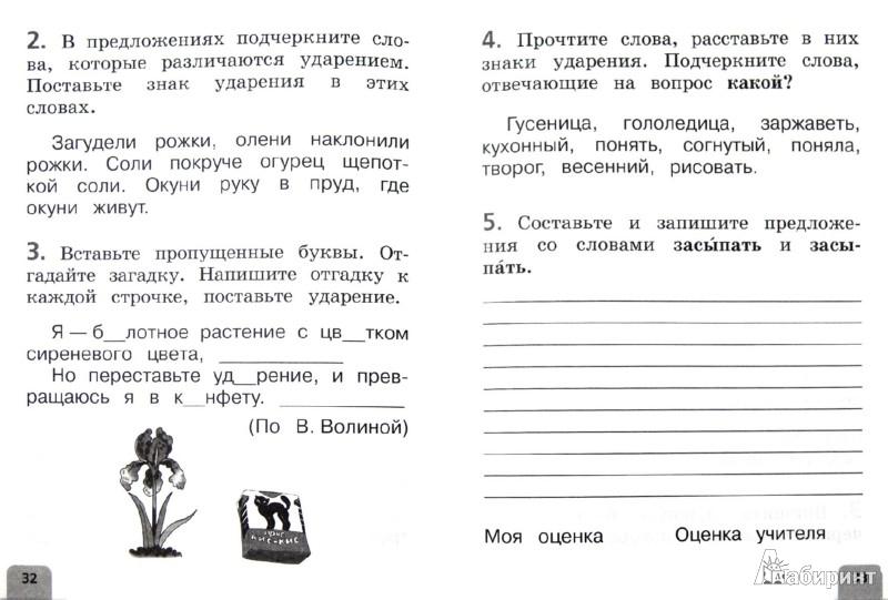 Михайлова проверочные работы 3 класс решебник