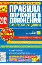 ПДД (с иллюстрациями) 2012 с изменениями от 13.04.2012 г., новые штрафы,