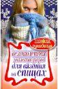 Ивановская Татьяна Владимировна Великолепная коллекция узоров для вязания на спицах