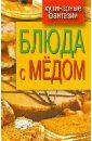 Треер Гера Марксовна Блюда с медом треер гера марксовна оригинальные рецепты холодца и заливных блюд