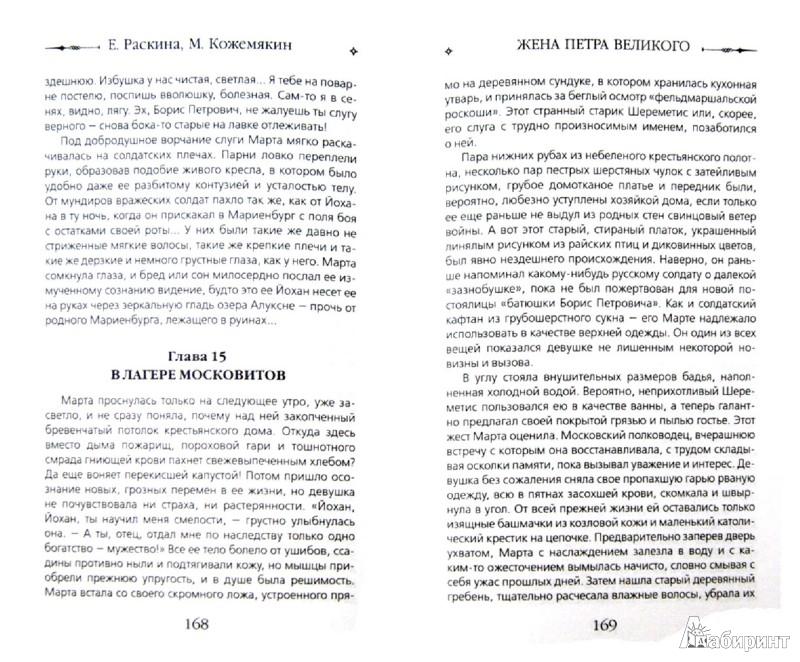 Иллюстрация 1 из 7 для Жена Петра Великого. Наша первая Императрица - Раскина, Кожемякин | Лабиринт - книги. Источник: Лабиринт