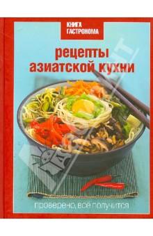 Книга Гастронома. Рецепты азиатской кухни книги эксмо все блюда для поста