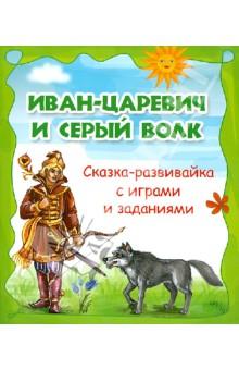 Иван-царевич и Серый волк. Сказка-развивайка с играми и заданиями