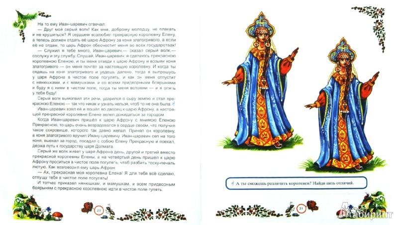 Иллюстрация 1 из 9 для Иван-царевич и Серый волк. Сказка-развивайка с играми и заданиями | Лабиринт - книги. Источник: Лабиринт