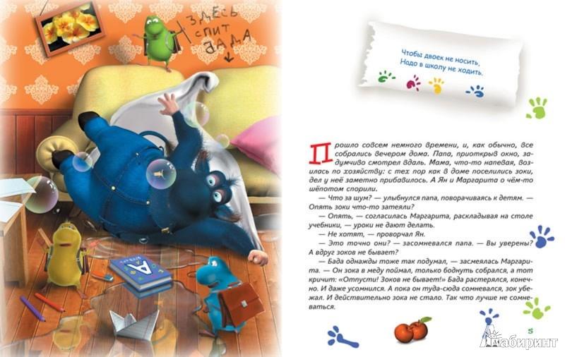 Иллюстрация 1 из 29 для Школа зоков и бады - Тюхтяевы Ирина и Леонид | Лабиринт - книги. Источник: Лабиринт