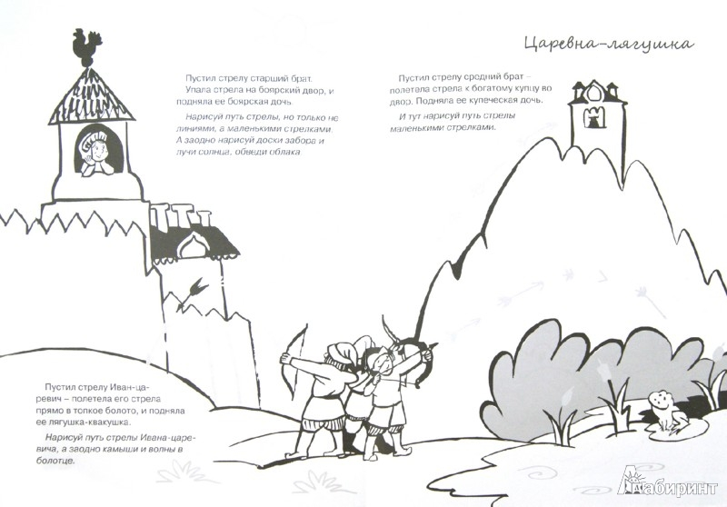 Иллюстрация 1 из 30 для Прописи. Спасти царевну! | Лабиринт - книги. Источник: Лабиринт