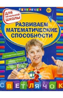 Развиваем математические способности: для начальной школы