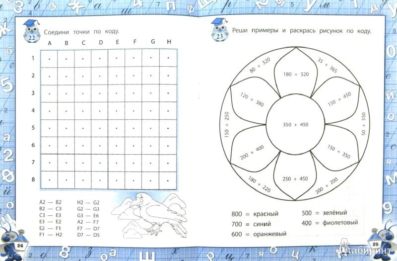 Иллюстрация 1 из 21 для Развиваем математические способности: для начальной школы - Игорь Вайсбурд | Лабиринт - книги. Источник: Лабиринт