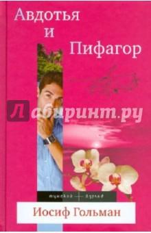 Авдотья и Пифагор николай копылов ради женщин