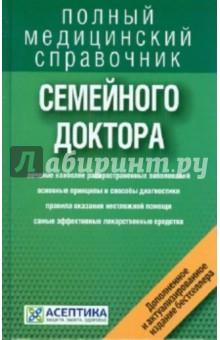 Справочник семейного доктора (дополненный) ильина наина кубатовна беременность после 35 медицинские и психологические рекомендации