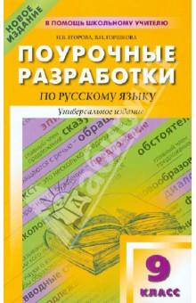 Поурочные разработки по русскому языку. 9 класс