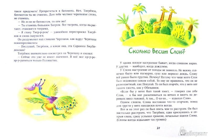 Иллюстрация 1 из 23 для Как Тигренок и Обезьянка писали друг другу письма - Александр Костинский | Лабиринт - книги. Источник: Лабиринт