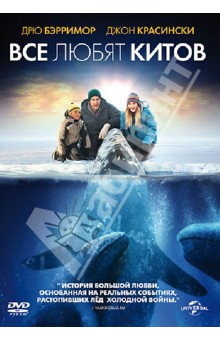 Zakazat.ru: Все любят китов (DVD). Куопис Кен