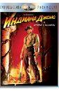 Обложка Киноклассика. Индиана Джонс и Храм Судьбы (DVD)