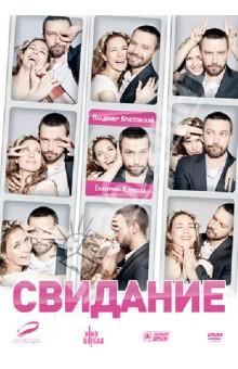 Zakazat.ru: Свидание (DVD). Бахшиев Юсуп