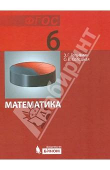 Математика. Учебник для 6 класса. ФГОС математика 6 класс учебник cd фгос фп