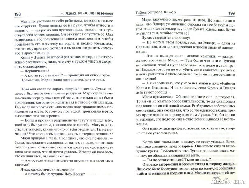 Иллюстрация 1 из 15 для Тайна острова Химер - Жамэ, Ле | Лабиринт - книги. Источник: Лабиринт